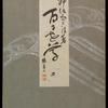 Momoyogusa = Flowers of a Hundred Generations, vol. 2 front cover.