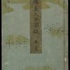 Seiro Bijin awase sugata kagami [Cover, Vol. 1].
