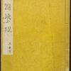 Minchô shiken [cover].