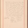 Testimony and signatures: Grot, Yakov Karlovich, 1812-1893, Vice-President of the Academy of Sciences (1889) & 9 other members of the Academy (A. Nauk, L.I. Shrenk, O. Baklund, N. Beketov, A.S. Famintsyn, A. Gadolin, M. [?], V. Radlov,  and K. Zaleman)