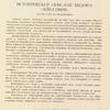 """Istoricheskoe opisanie vidov """"Aiia-Sofiia."""" (Predislovie k podlinniku)"""