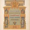 Drevnosti rossiiskago gosudarstva. (Title page)