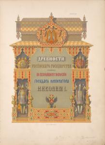 Drevnosti rossiiskago gosudarstva