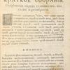 Kniga Istoriografiia, pochatiia imene, slavy, i razshireniia naroda slavianskogo.