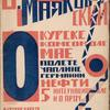 O: Kurske, o Komsomole, o mae ... (Cover)