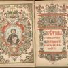 Pomorskīe ōtvĕty [Frontispiece and title page].