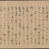 Umewaka-Maru Emaki.