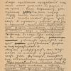 """Manuscript page from the book """"O tvorchestve aktera"""" by K.S. Stanislavsky (facsimile)"""